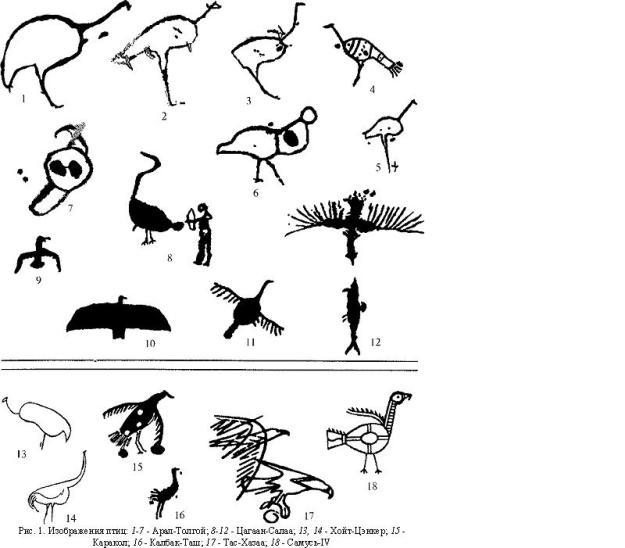 Петроглифы монгольского Алтая. Изображения птиц.
