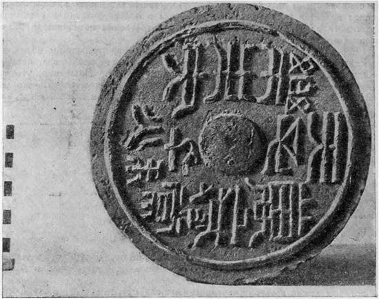 Рис. 36. Китайский дом. Штампованная китайская надпись на торцевой части узкого желоба черепицы.