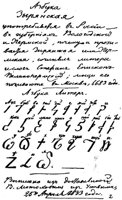 Мотоховский список древнепермской азбуки