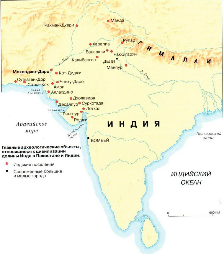 Древняя цивилизация долины Инда. Большая часть из 1000 поселений, обнаруженных к настоящему времени, находится в современном Пакистане и Западной Индии. Имеется также одно поселение в Афганистане, более чем в 1100 км от Мохенджо-Даро.