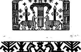 Севернорусские узоры вышивок