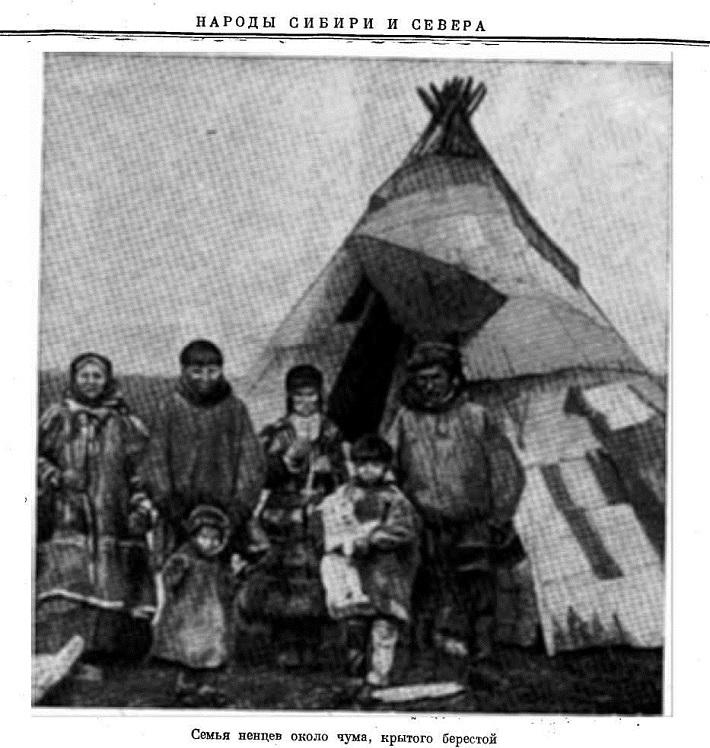 Семья ненцев около чума, покрытого берестой
