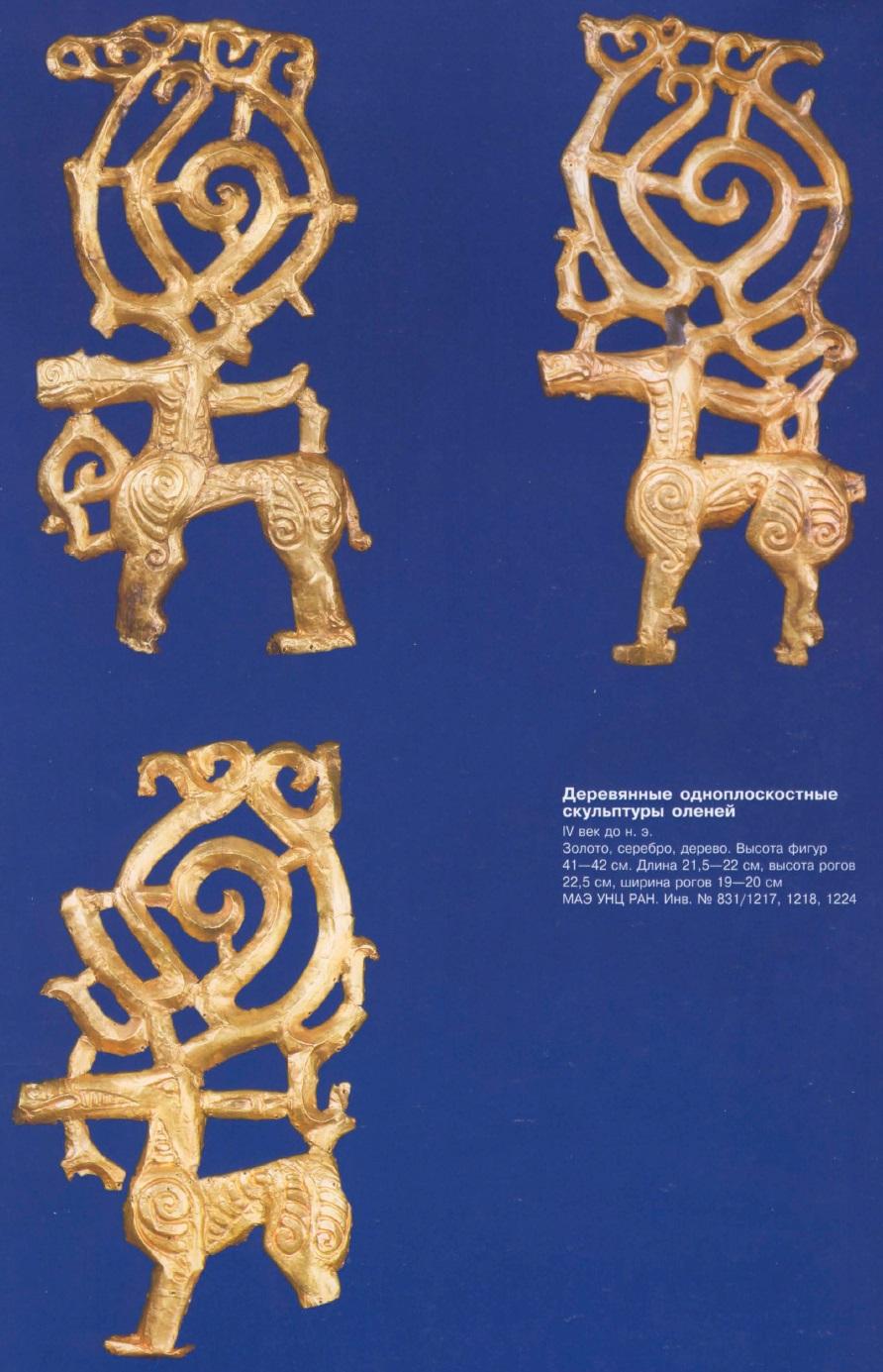 Деревянные одноплоскостные скульптуры оленей. IV век до н. э. Золото, серебро, дерево. Высота фигур 41—42 см. Длина 21,5—22 см, высота рогов 22,5 см, ширина рогов 19—20 см. МАЭ УНЦ РАН. Инв. № 831/1217, 1218, 1224.