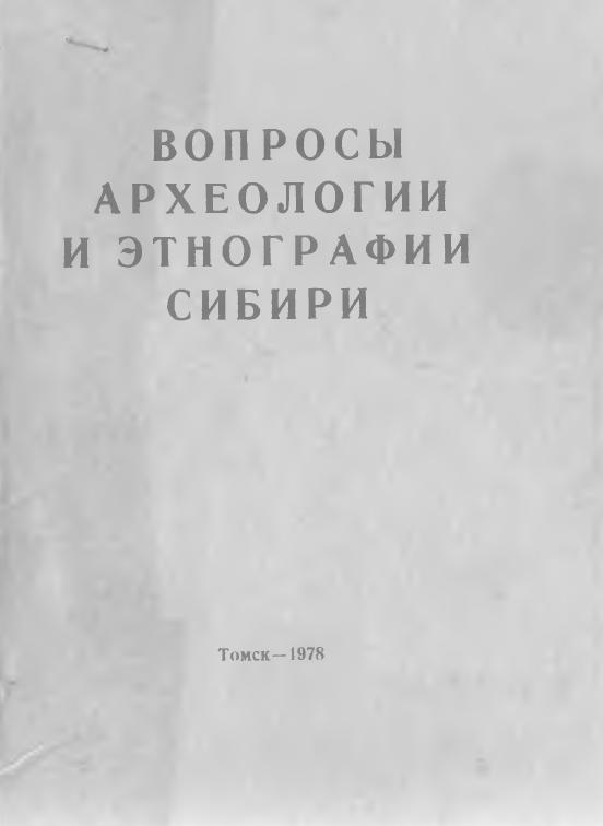 Вопросы археологии и этнографии Сибири. - Томск: Изд-во Том. ун-та, 1978. 173 с.