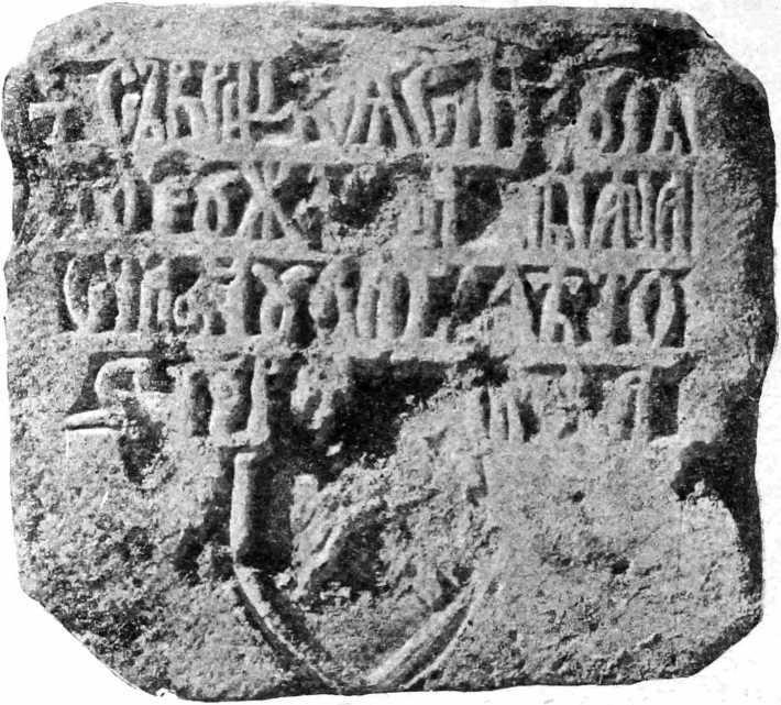 Рис. 24. Славянская надпись с крепостной стены из Аккермана.