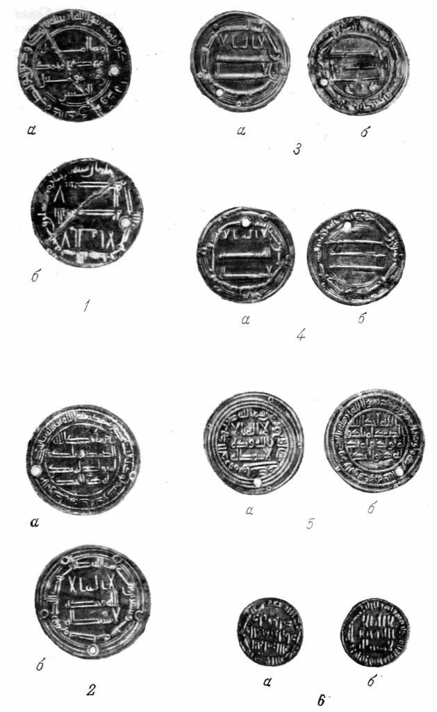 Рис. 31. Аланский могильник близ г. Стерлитамака. Монеты из погребений. 1—5 — серебряные диргемы (а — аверс; б — реверс); 6 — золотой динар (в — аверс; б — реверс)