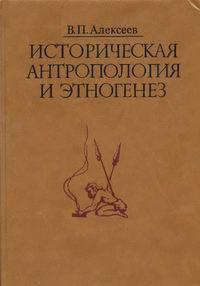 Алексеев В. П. Историческая антропология и этногенез