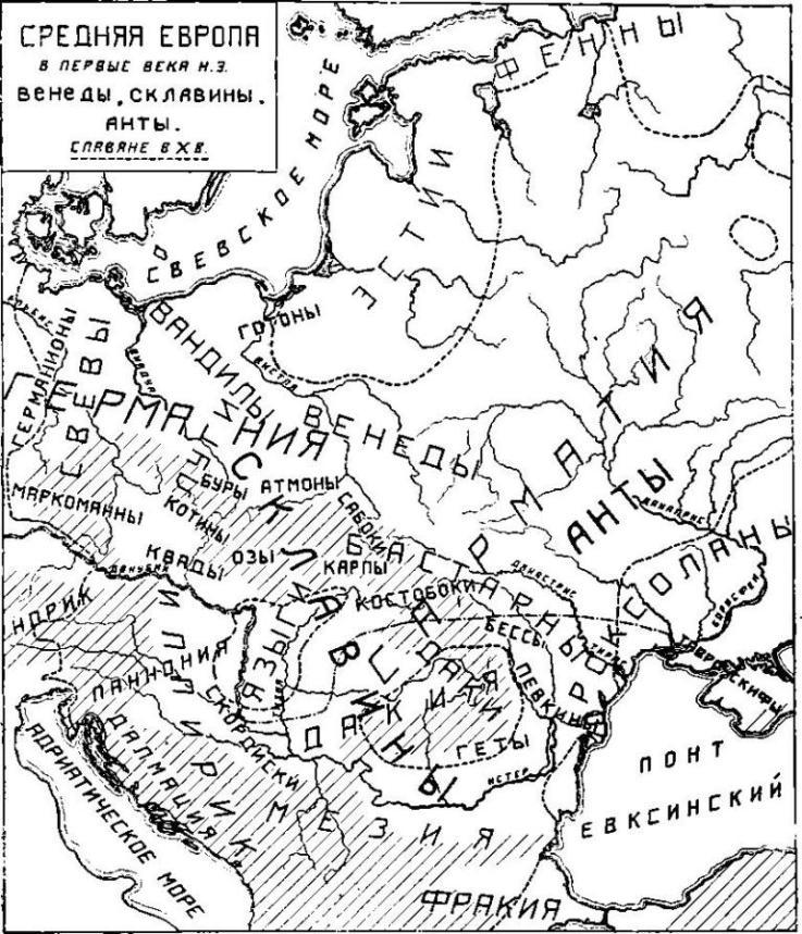 Средняя Европа в первые века н. э. Венеды, склавины, анты. Славяне в X в.