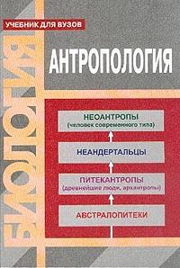 Антропология. Учебник для вузов В. М. Харитонов, А. П.Ожигова, Е. З. Година : Владос, 2004.