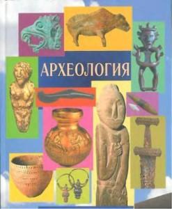 Обложка учебника по археологии под редакцией В.Л. Янина.