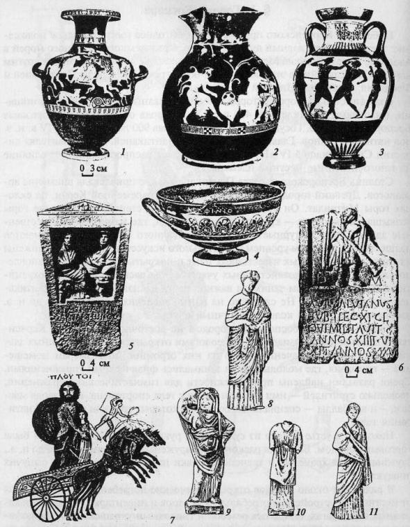 Античное искусство: 7 — гидрия IV в. до н. э.; 2— ойнохия с изображением Диониса и Ариадны IV в. до н. э.; 3 — амфора; 4 — килик; 5, 6— надгробия из Херсонеса (5— Филократа, 6 — Сальвина, трубача Аврелия); 7 — роспись склепа Деметры в Пантикапее, I в. до н. э. — I в. н. э., Плутон похищает Кору (по М.М. Кобылиной); 8 — скульптура женщины в хитоне и гиматии, III в. до н. э.; 9 — фигурка актера в хитоне с рукавами и гиматии, V в. до н. э.; 10 — фигура в подпоясанном хитоне, V в. до н. э.; 11 — скульптура женщины в хитоне и гиматии, IV в. до н. э. (по Г.А. Кошеленко, И.Т. Кругликовой)