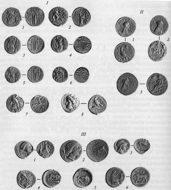 Античные монеты Причерноморья: I - Ольвия: 1-6 - гемидрахмы IV-III вв. до н.э., медь; 7, 8 - статеры серебряные 330-320 гг. до н.э.; II - Боспор: 1 - драхма Савромата II, 196-210 гг. н.э., медь; 2 - сестерций Савромата II; 3 - двойной золотой динарий Савромата II; III - Херсонес: 1 - дидрахма III в. до н.э., серебро; 2 - тетрадрахма III в до н.э., серебро; 3-6 - медные гелидры III-II вв. до н.э.