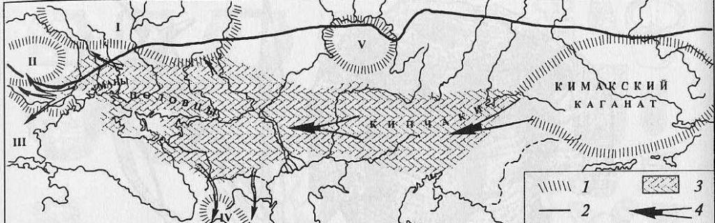 Расположение в степях кимаков, кипчаков, половцев, куманов (по С.А. Плетневой) I — Русь; II — Венгрия; III — Болгария; IV — Грузия; V — Волжская Болгария  1-2 — северная граница степей; 3 — кочевнические общности; 4 — основные направления кочевнической экспансии в конце Х-ХIII в.