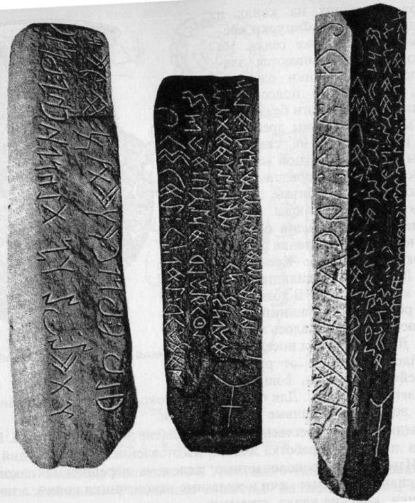 Памятники древнетюркской письменности на камне