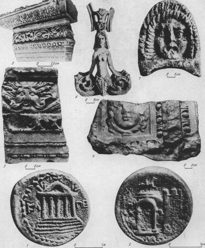 Таблица XCIII. Архитектура первых веков нашей эры 1 — изображение Капитолия на пантикапейской монете I в. и. о.; 2 — изображение крепостных ворот на пантикапейской монете 1 в. н. э.; 3 — часть ионийского антаблемента из Пантикапея II в. н. э., известняк; 4 — часть кассеты из Горгиппии, мрамор, I в. н. э.; 5 — карниз с рельефным и резным орнаментом II—III вв. н. э. из Пантикапея, известняк; в — антефикс в виде змееногой богини, 1 в. н. э. из Пантикапея, известняк; 7 — завершение калиптера в виде антефикса (трагической маски), мрамор. Составитель М. М. Кобылина