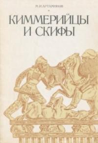 Артамонов М. И. Киммерийцы и скифы