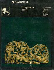 Артамонов М.И. Сокровища саков. Аму-Дарьинский клад. Алтайские курганы. Минусинские бронзы. Сибирское золото