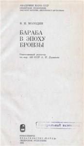 Обложка книги Вячеслава Ивановича Молодина Бараба в эпоху бронзы.