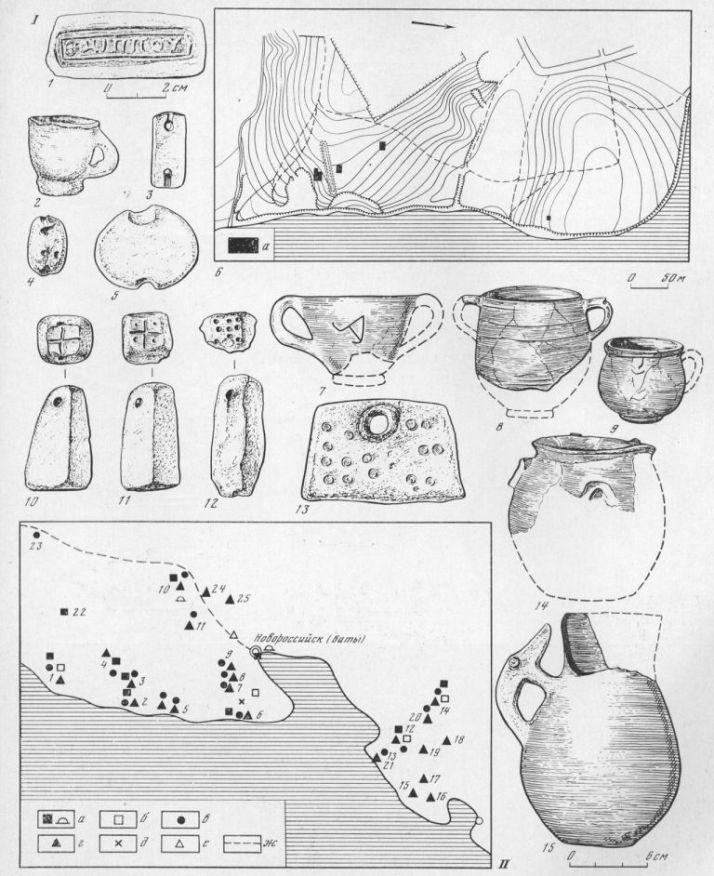 Таблица ХLIХ. Поселение на Малой земле (Мысхако) I. 1 — клеймо на ручке амфоры; 2 — лепная кружка; 3,4 — глиняные грузила; 5 — каменное грузило; 6 — схематический план поселения (а — раскопанные участки); 7 — сероглиняный канфар; 8 — краснолаковый сосуд; 9 — коричневолаковый сосуд; 10—12 — глиняные грузила; 13 — керамическая плитка; 14 — лепной горшок; 15 — сероглиняный горшок. Поселения и могильники античного времени в районе Новороссийска и Геленджика II. 1 — Дюрсо; 2 — Южная Озерейка; 3 — Северная Озерейка I; 4 — Северная Озерейка И; 5 — Широкая Балка; 6 — Мысхако I (Малая земля) и Балка; 7 —Мысхако II; 8 — Мысхако III; 9 — Мысхако IV; 10 — Владимировка; 11 — Борисовка; 12 — Кабардинка I; 13 — Кабардинка II; 14 — Випоградный; 15 — Ашамба I; 16 — Ашам-ба II; 17 — Ашамба III; 18 — Ашамба IV; 19 — Ашамба V; 20 — Дооб I; 21 — Дооб И; 22 — Большие Хутора; 23 — Раевское; 24 — Цемдолинское; 25 — Кирилловское: а — поселения и могильники VI—III вв. до н. э.; б — поселения V—IV вв. до н. э.; в —поселения IV—I вв. до н. э.; г —поселения I в. до н. э.— первых веков нашей эры; д — могильник, доследованный В. В. Сизовым; е — случайная находка золотых изделий; ж — предполагаемая граница Боспора. Составитель Н. А. Онайко