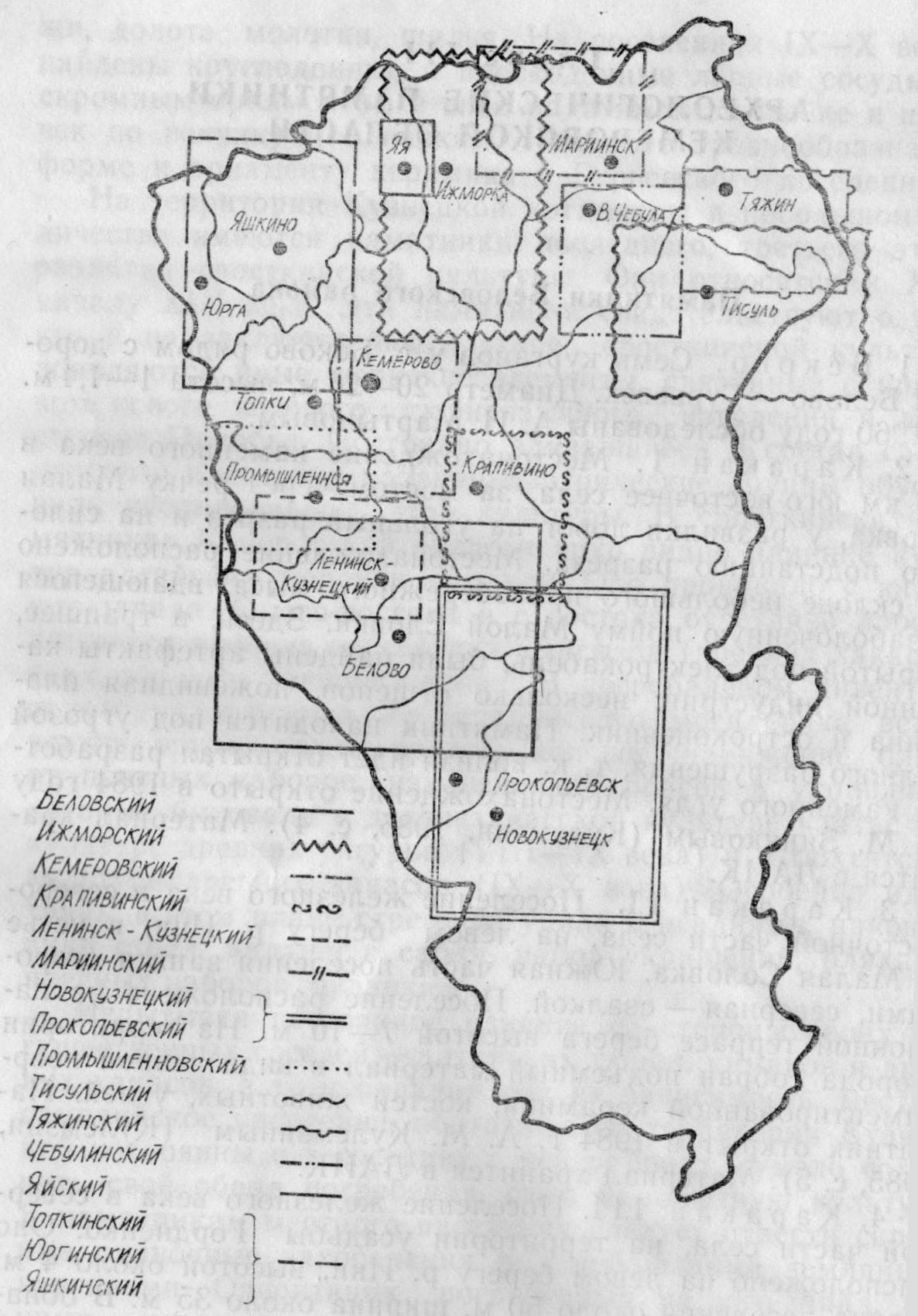 Схема расположения археологических карт районов Кемеровской области