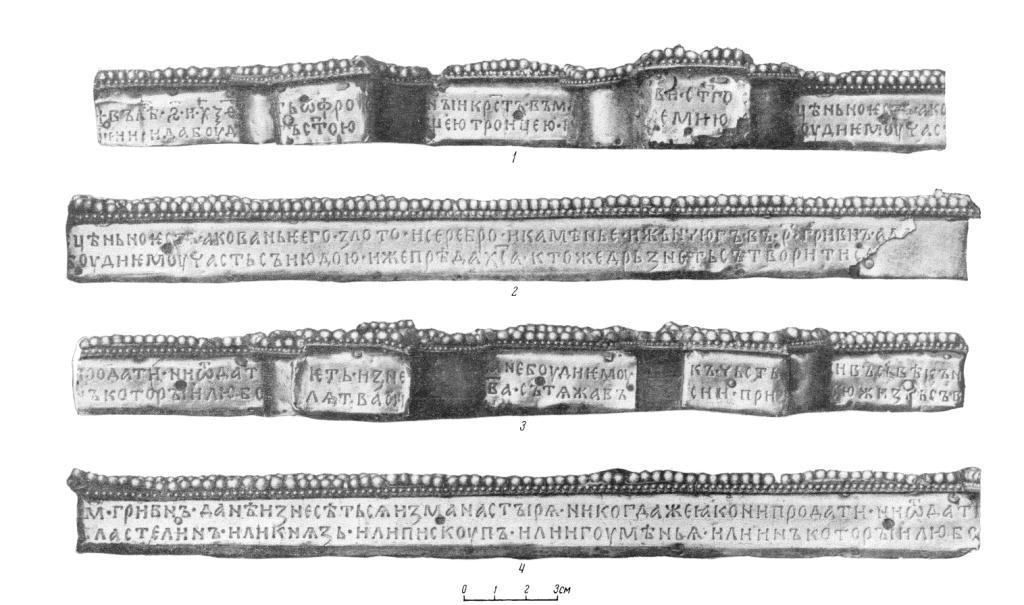 Рис. 2. Крест Лазаря Богши 1161 г. (боковые стороны). 1—2 — надпись левой стороны; 3—4 — надпись правой стороны