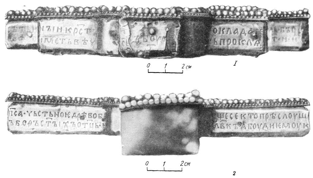 Рис. 3. Крест Лазаря Богши 1161 г. (боковые стороны). 1 — надписи сверху; 2 — надписи снизу