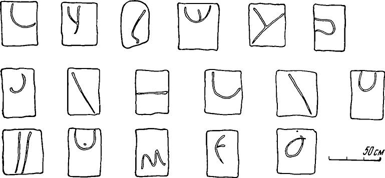 Рис. 21. Знаки неизвестного здания