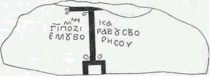 «Борисов камень».