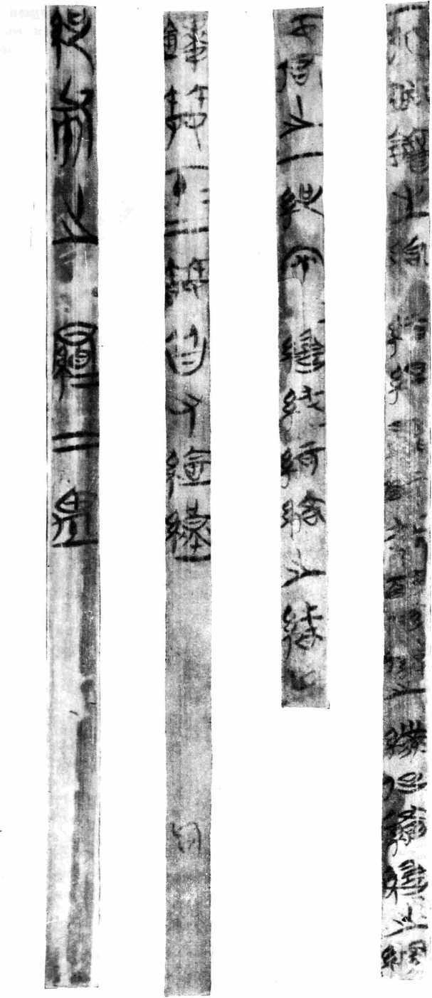 Рис. 8. Бамбуковые дощечки для письма (период Чжаньго), найденные при раскопках могил в предместьях Чанша.