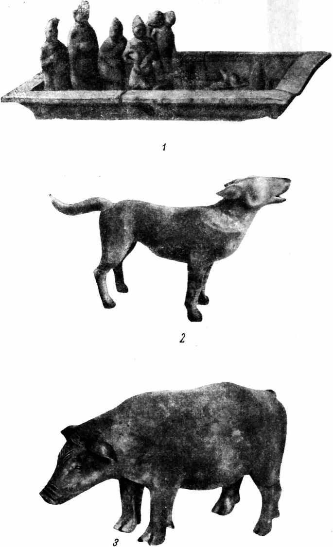 Рис. 9. Фигурки эпохи Хань. 1 — глиняная модель затопляемого поля, обнаруженная в могиле (провинция Сычуань); 2 — фигурка собаки, найденная в могиле (провинция Хэнань); 3 — фигурка свиньи из погребения (провинция Ханань). 1,2 — 1/2 н. в., 3 — 2/3 н. в.