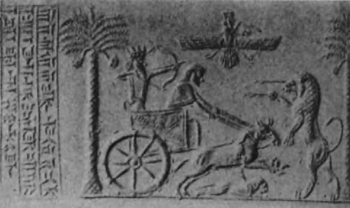 90. Цилиндрическая печать с изображением охотящегося Дария.