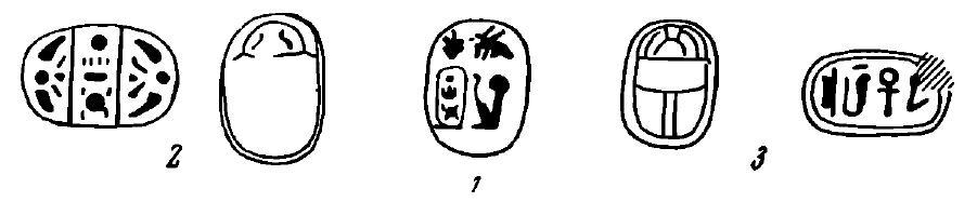 Рис. 1. 1 — скарабей из района Армавира (Армянская ССР); 2 — скарабей из Вана; 3 —скарабей из района Ани