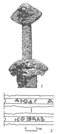 Древнерусский подписной меч из Фощеватой: 1 — рукоять меча; 2 — клеймо на клинке (прорись)
