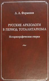 Формозов А. А. Русские археологи в период тоталитаризма