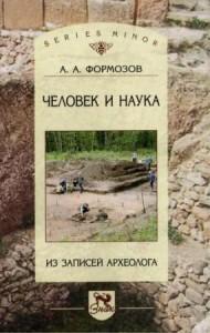 Обложка книги А.А. Формозова Человек и наука: из записей археолога.