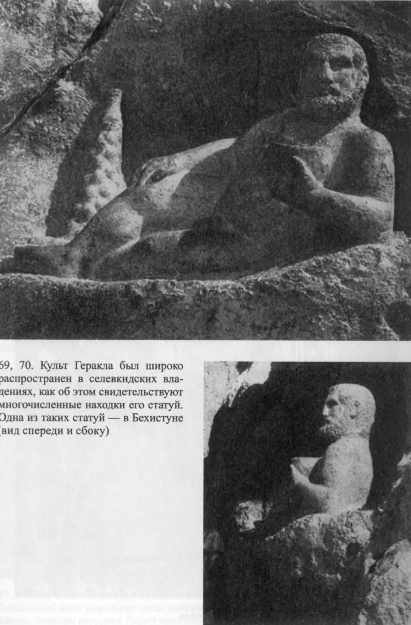 69, 70. Культ Геракла был широко распространен в селевкидских вла- дениях, как об этом свидетельствуют многочисленные находки его статуй. Одна из таких статуй — в Бехистуне (вид спереди и сбоку)