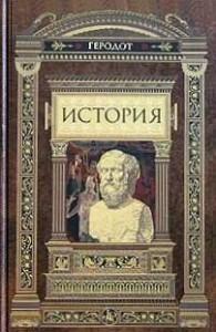 Геродот. История