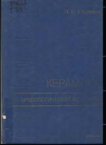 Глушков И.Г. Керамика как исторический источник