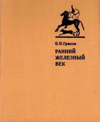 Граков Б.Н. Ранний железный век