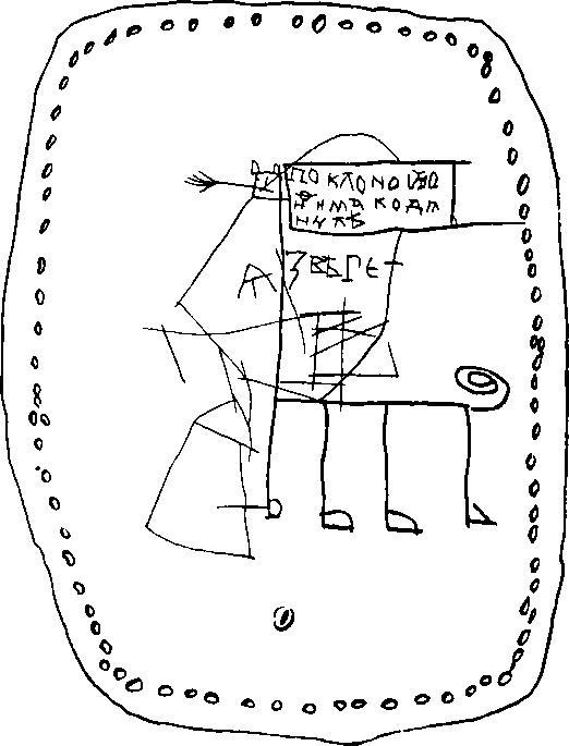 Рис. 2. Грамота № 199, оборот (прорись)
