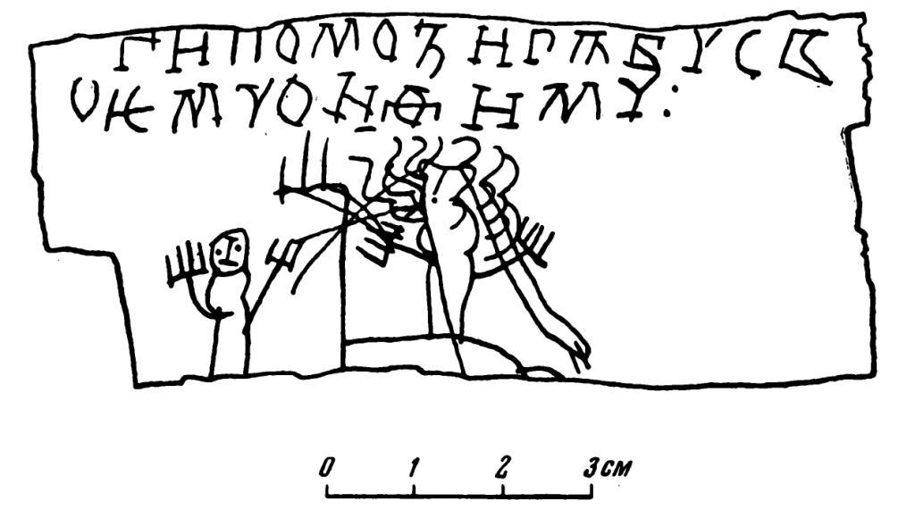 Рис. 3. Грамота № 203 (прорись)