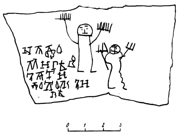 Рис. 5. Грамота № 202 (прорись)