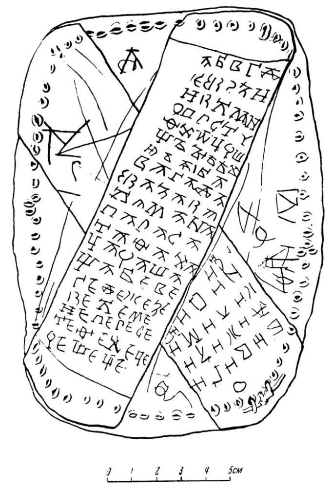 Рис. 1. Грамота № 199 (прорись)