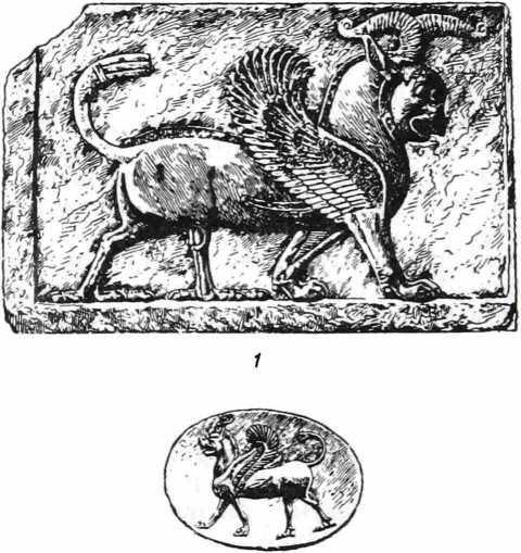 Рис. 1. 1 — ахеменидский барельеф; 2 — печать с изображением грифона. V—VI вв. до н. э.