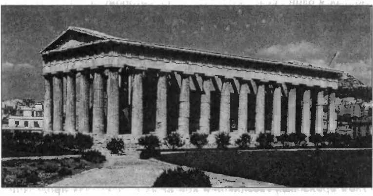 Храм трех богов (Тесея, Гефеста, Афины)