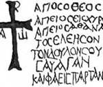 Рис. 38. Хрест та напис на стіні ґрунтового склепу з некрополя Пантікапея