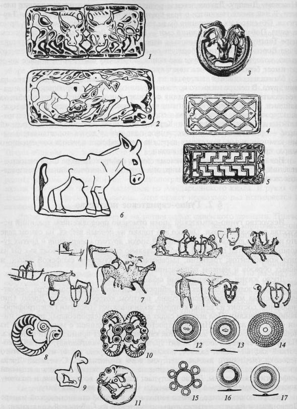 Искусство гунно-сарматской эпохи: 1—5 — бронзовые художественные поясные пластины; 6, 8-11 — стилизованные изображения животных; 7— наскальные изображения Сулекской писаницы в Хакасии; 12—17— солярные бронзовые бляшки