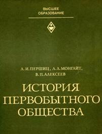 Першиц А. И., Монгайт А. П., Алексеев В. П. История первобытного общества: Учебник