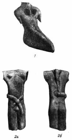 Рис. 2. Глиняные фигурки из Кара-депе и Янги-калинского могильника. 1 — из Кара-депе (период Намазга III); 2а, 26 — из Янги-калинского могильника (период Намазга VI).