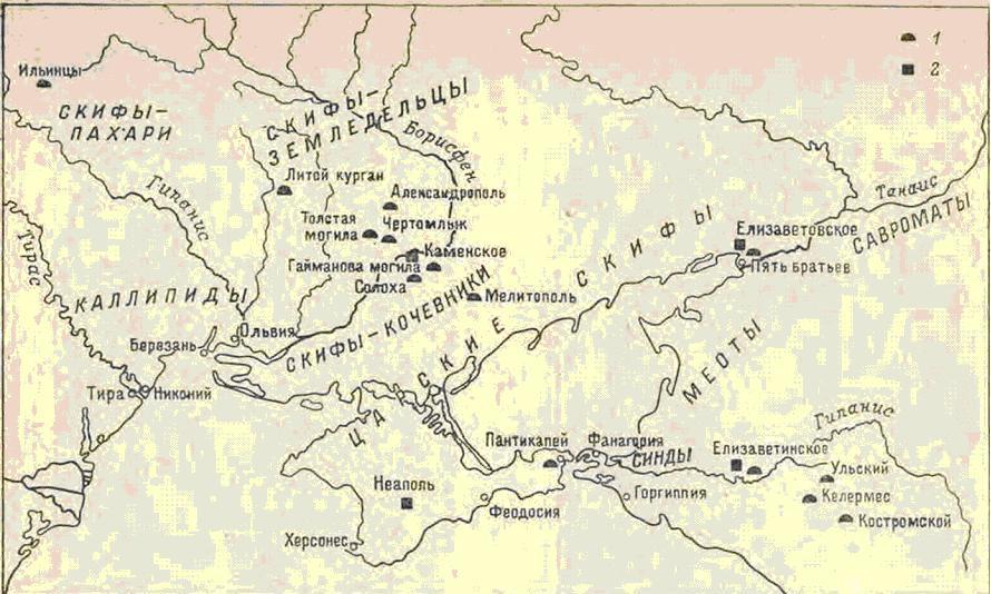 Карта Скифии по Геродоту с указанием упоминаемых в книге памятников. 1 — курганы; 2 — городища.